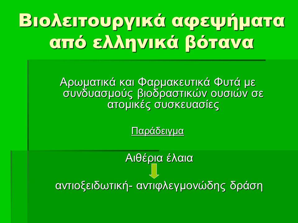 Βιολειτουργικά αφεψήματα από ελληνικά βότανα