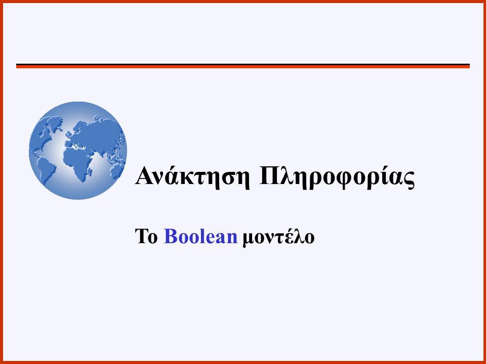 Ανάκτηση Πληροφορίας Το Boolean μοντέλο