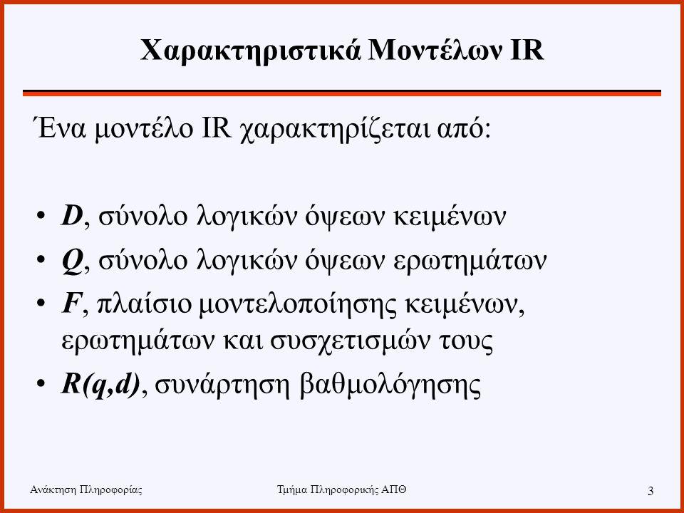 Χαρακτηριστικά Μοντέλων IR