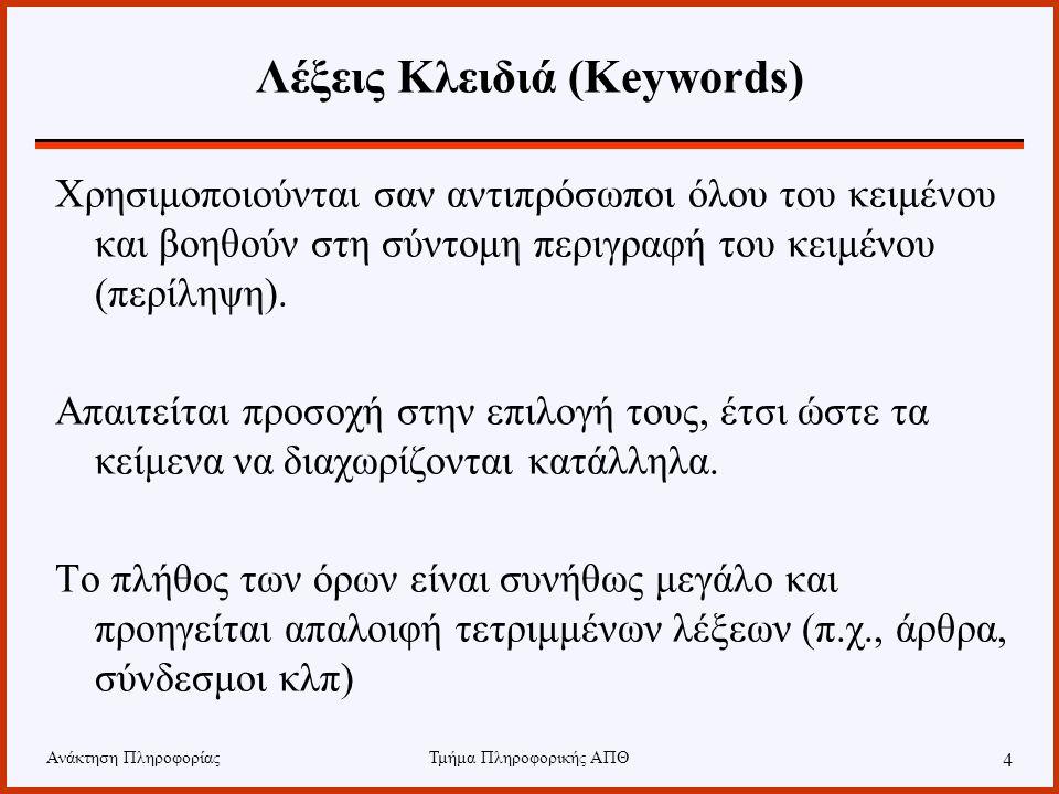 Λέξεις Κλειδιά (Keywords)