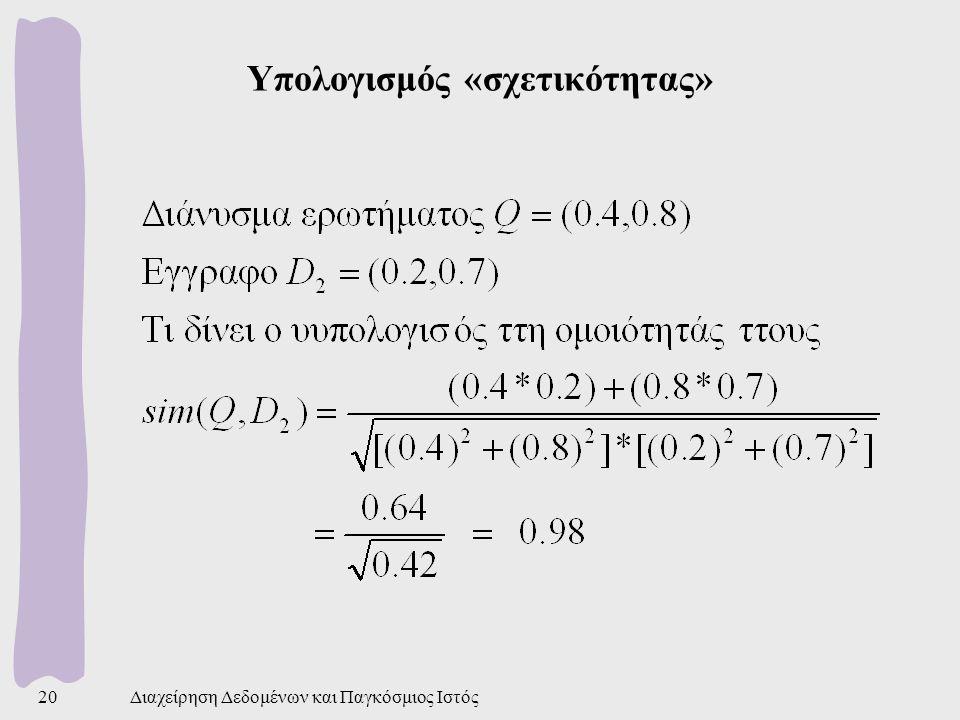 Υπολογισμός «σχετικότητας»