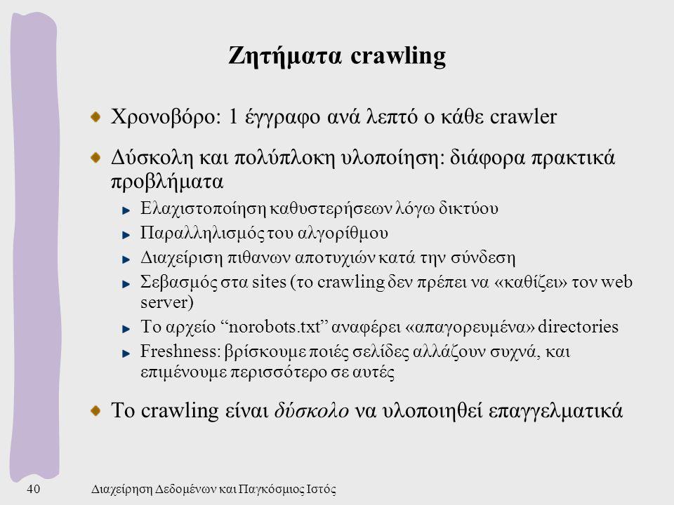 Ζητήματα crawling Χρονοβόρο: 1 έγγραφο ανά λεπτό ο κάθε crawler