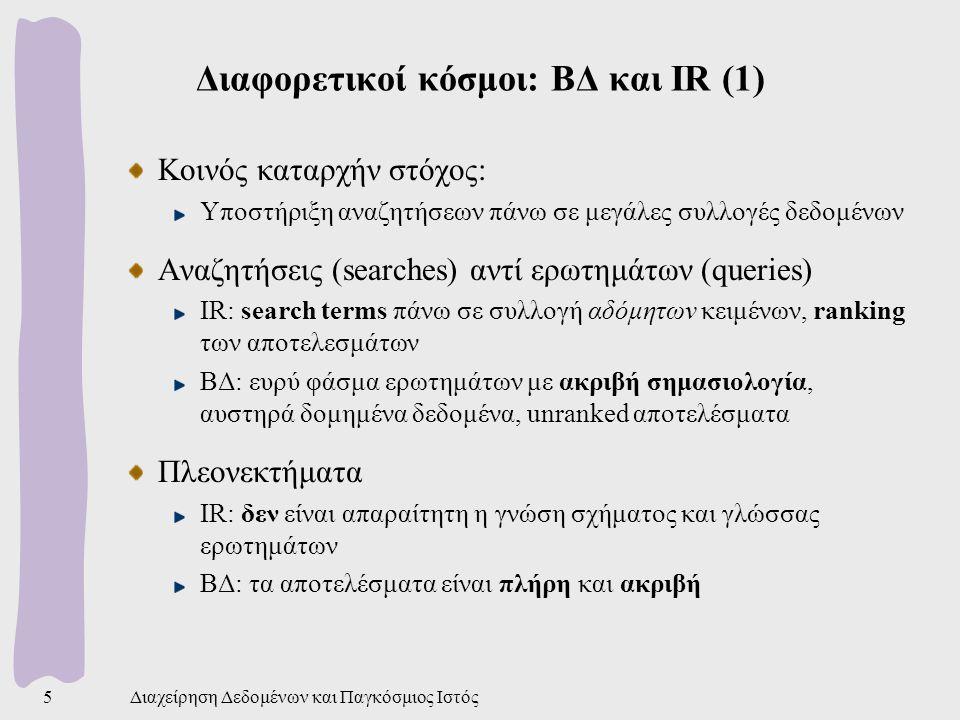 Διαφορετικοί κόσμοι: ΒΔ και IR (1)