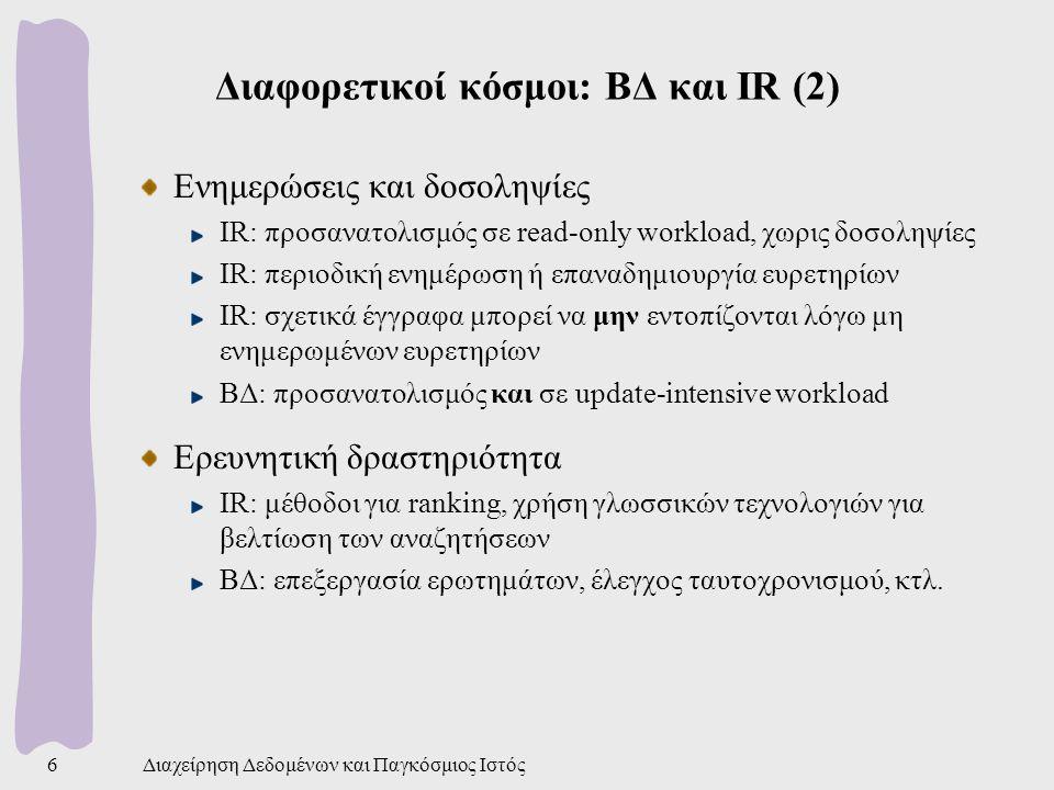 Διαφορετικοί κόσμοι: ΒΔ και IR (2)
