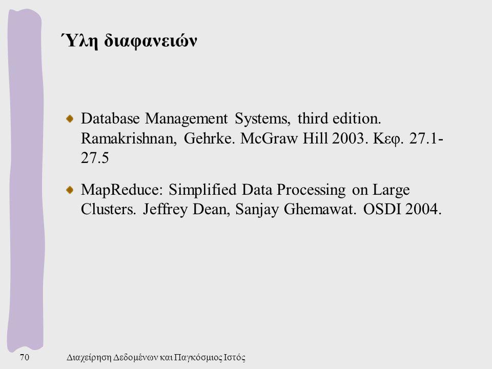 ramakrishnan and gehrke. database management systems pdf