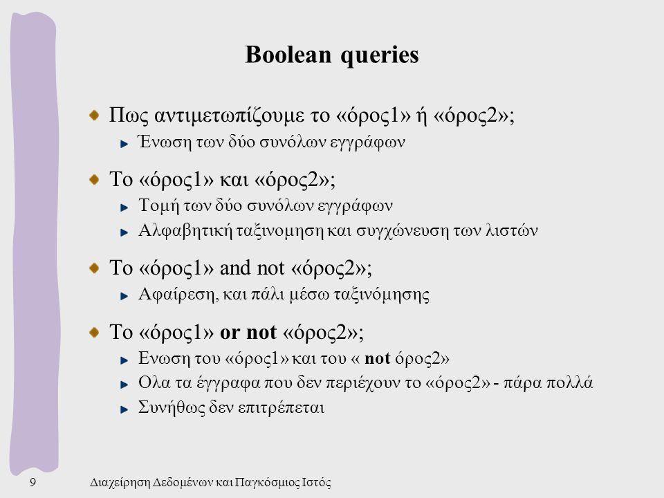 Boolean queries Πως αντιμετωπίζουμε το «όρος1» ή «όρος2»;