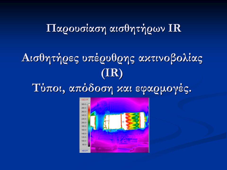Παρουσίαση αισθητήρων IR