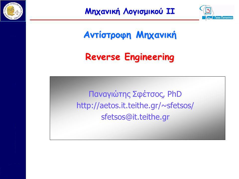 Μηχανική Λογισμικού ΙΙ