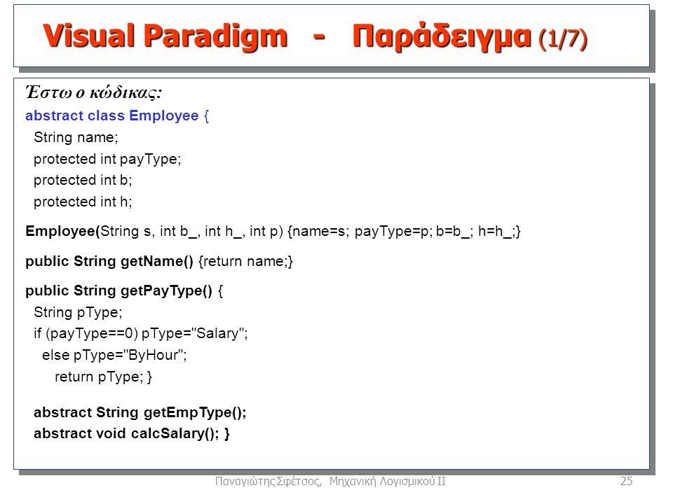 Visual Paradigm - Παράδειγμα (1/7)
