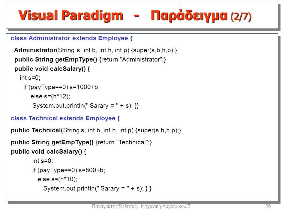 Visual Paradigm - Παράδειγμα (2/7)