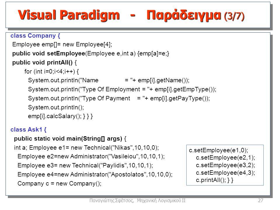 Visual Paradigm - Παράδειγμα (3/7)