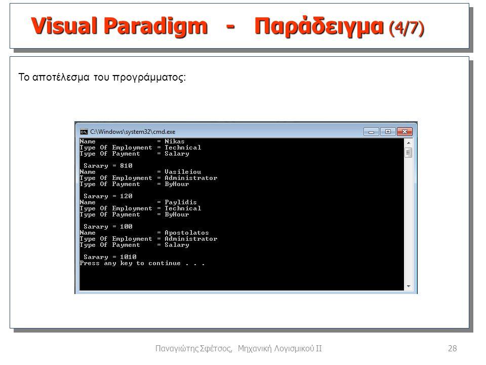 Visual Paradigm - Παράδειγμα (4/7)