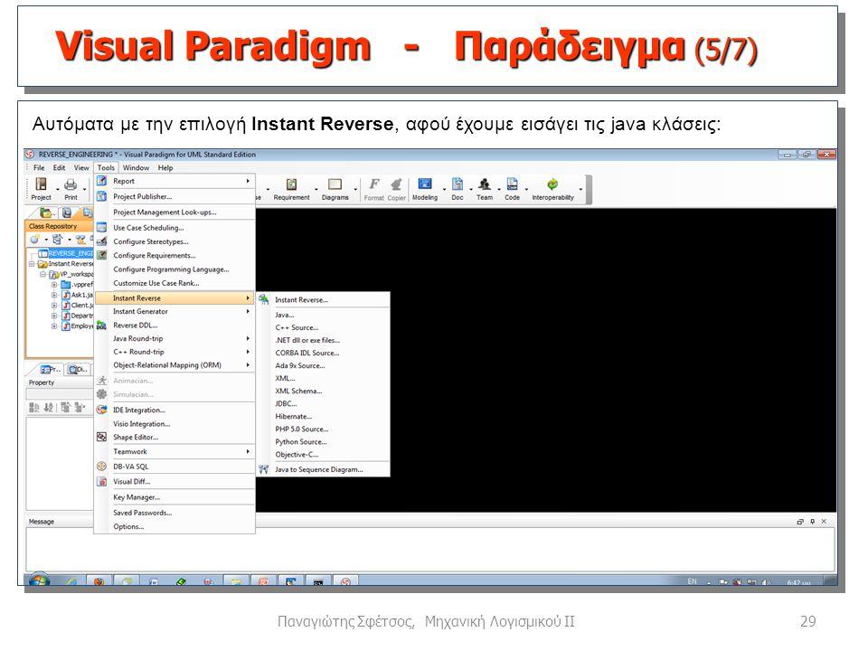 Visual Paradigm - Παράδειγμα (5/7)