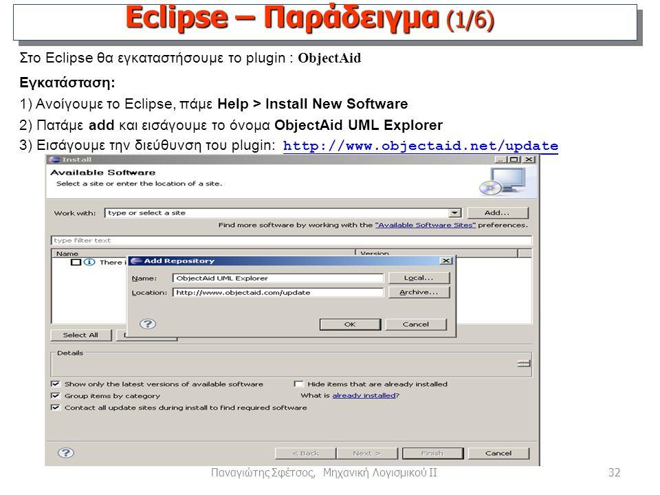 Eclipse – Παράδειγμα (1/6)