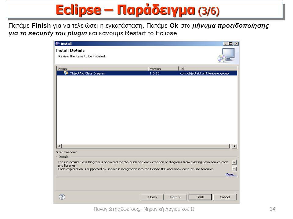 Eclipse – Παράδειγμα (3/6)