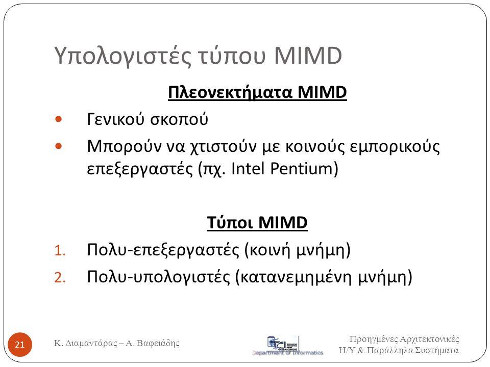 Υπολογιστές τύπου MIMD