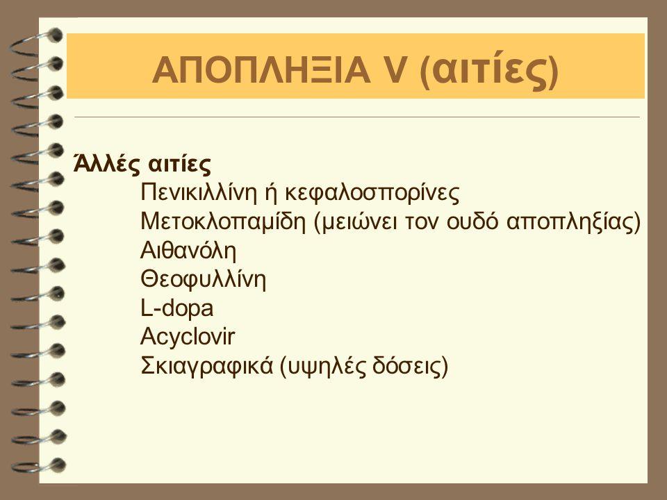 ΑΠΟΠΛΗΞΙΑ V (αιτίες) Άλλές αιτίες Πενικιλλίνη ή κεφαλοσπορίνες
