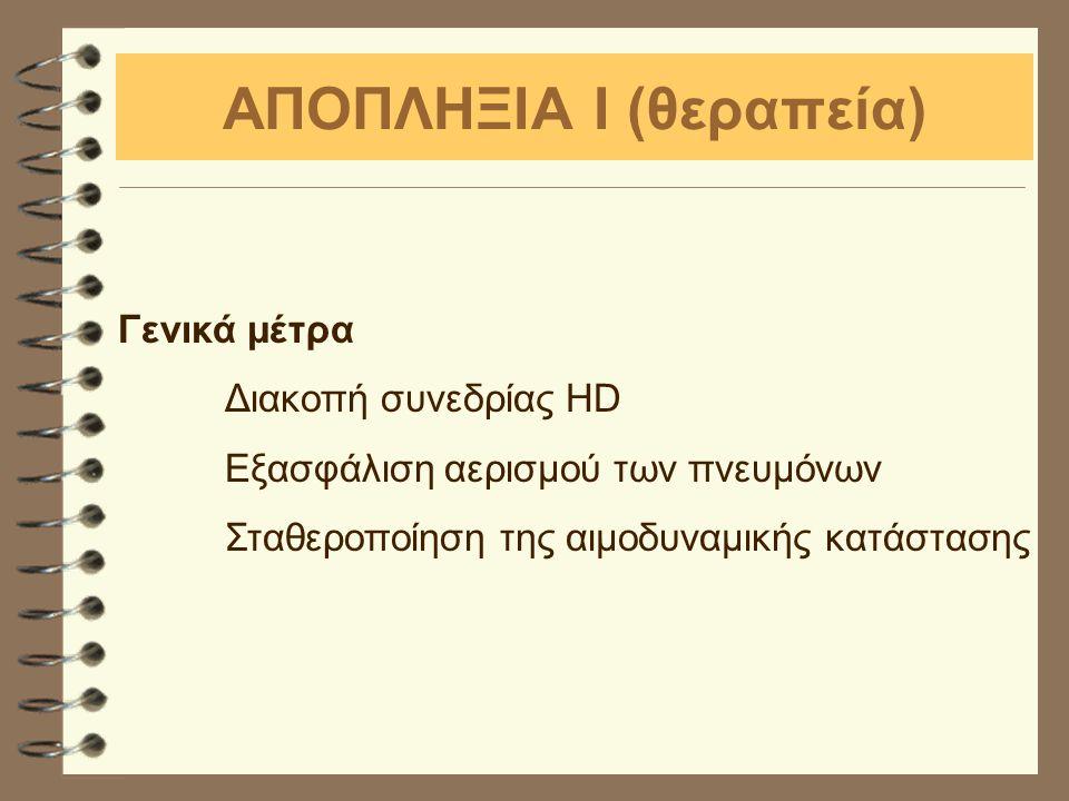 ΑΠΟΠΛΗΞΙΑ I (θεραπεία)
