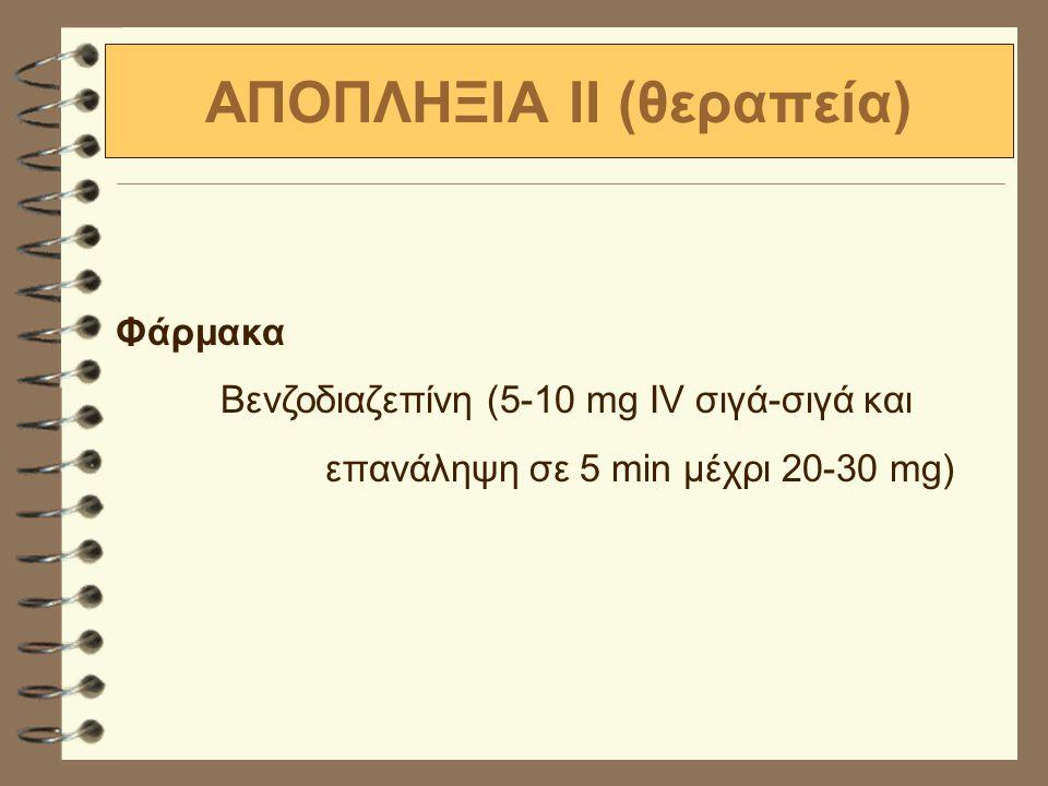 ΑΠΟΠΛΗΞΙΑ II (θεραπεία)