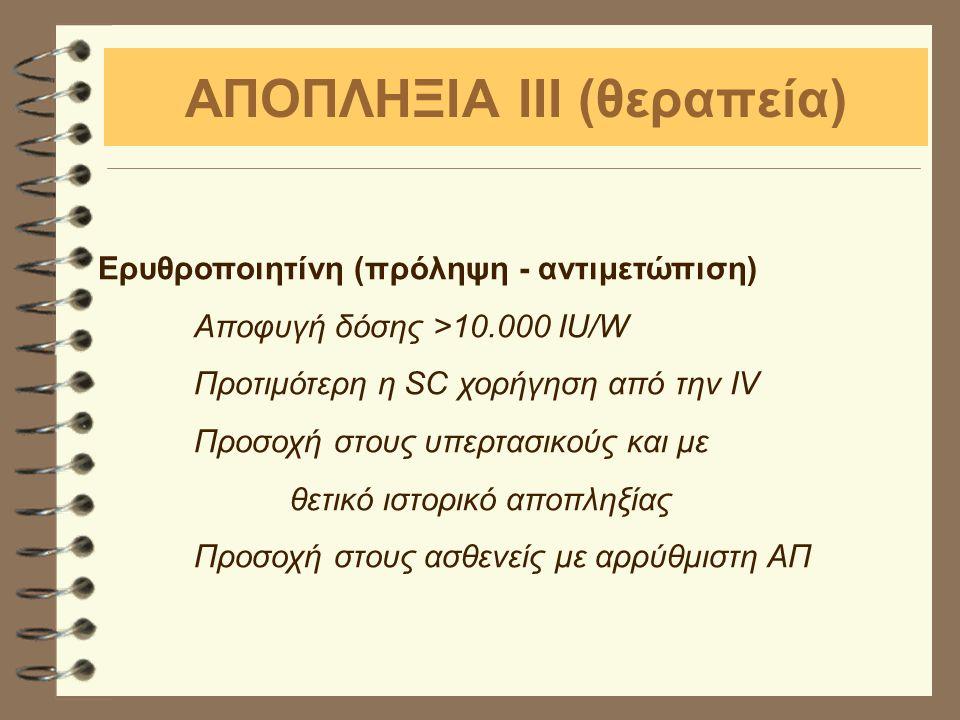 ΑΠΟΠΛΗΞΙΑ IΙΙ (θεραπεία)