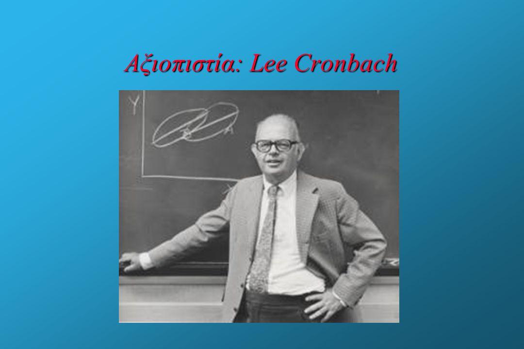 Αξιοπιστία: Lee Cronbach