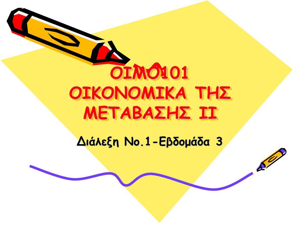 OIMO101 OIKONOMIKA THΣ ΜΕΤΑΒΑΣΗΣ ΙΙ