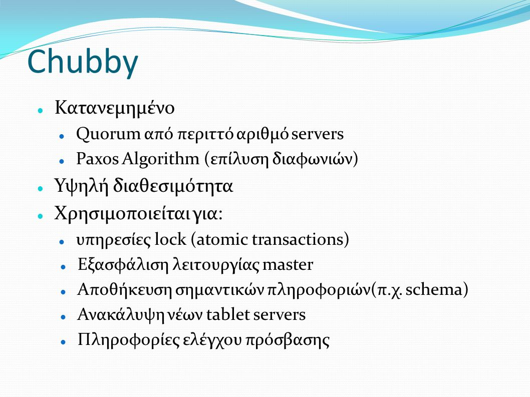 Chubby Κατανεμημένο Υψηλή διαθεσιμότητα Χρησιμοποιείται για: