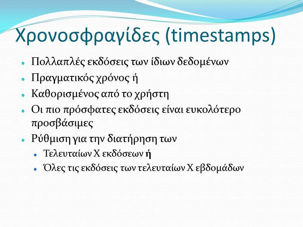 Χρονοσφραγίδες (timestamps)