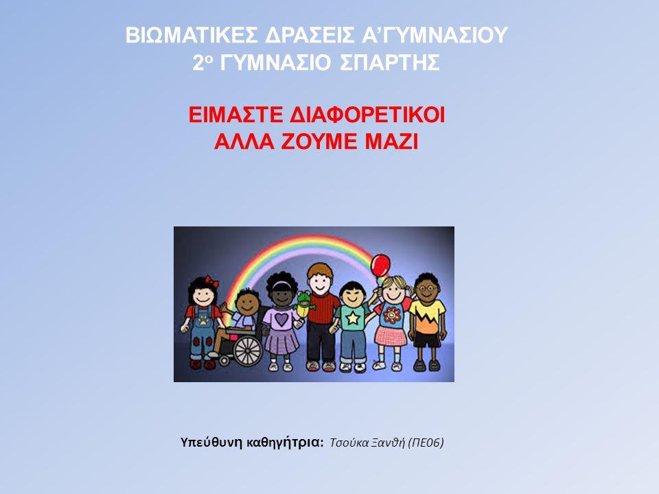 ΒΙΩΜΑΤΙΚΕΣ ΔΡΑΣΕΙΣ Α'ΓΥΜΝΑΣΙΟΥ