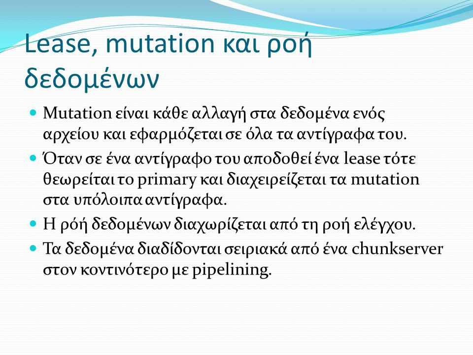 Lease, mutation και ροή δεδοµένων