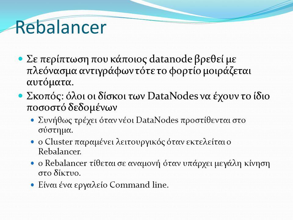 Rebalancer Σε περίπτωση που κάποιος datanode βρεθεί µε πλεόνασµα αντιγράφων τότε το φορτίο µοιράζεται αυτόµατα.