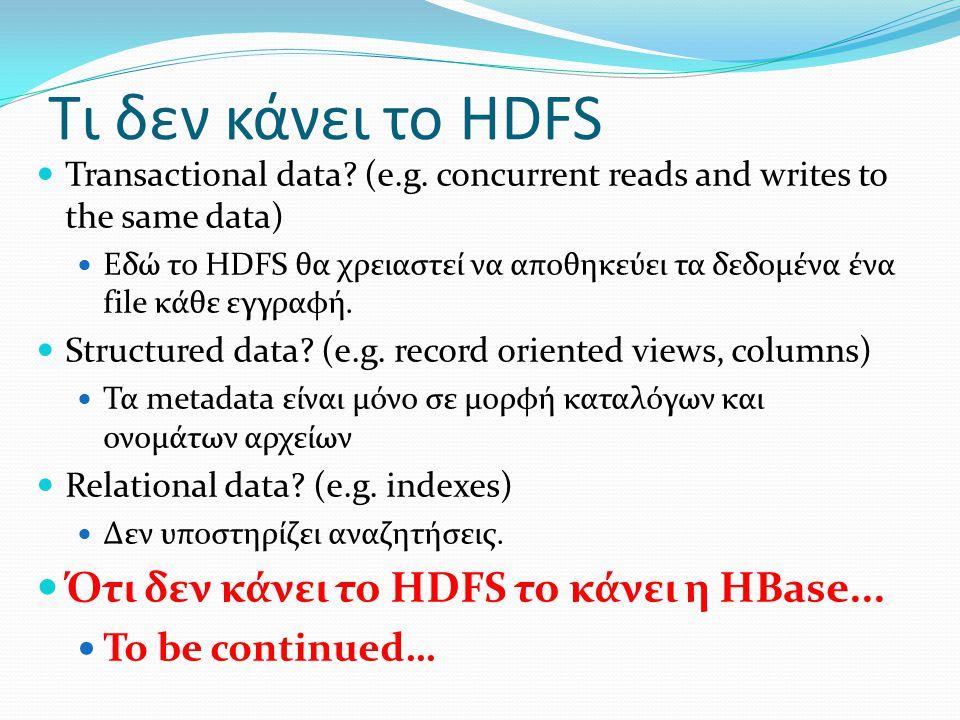 Τι δεν κάνει το HDFS Ότι δεν κάνει το HDFS το κάνει η HBase...