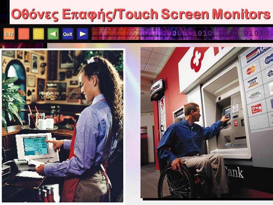 Οθόνες Επαφής/Touch Screen Monitors