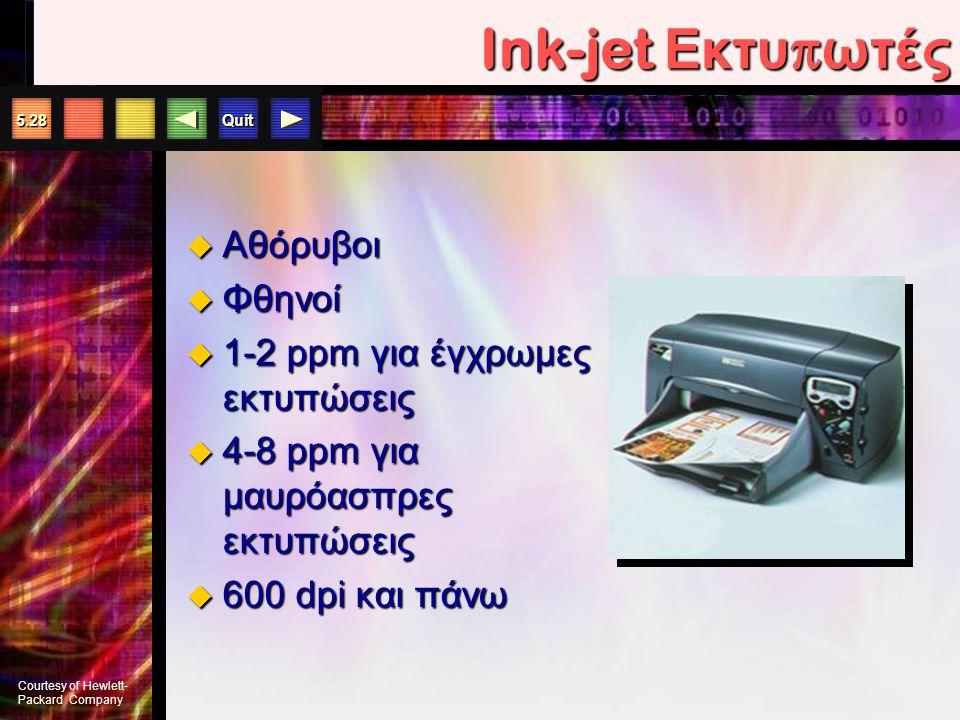 Ink-jet Εκτυπωτές Αθόρυβοι Φθηνοί 1-2 ppm για έγχρωμες εκτυπώσεις