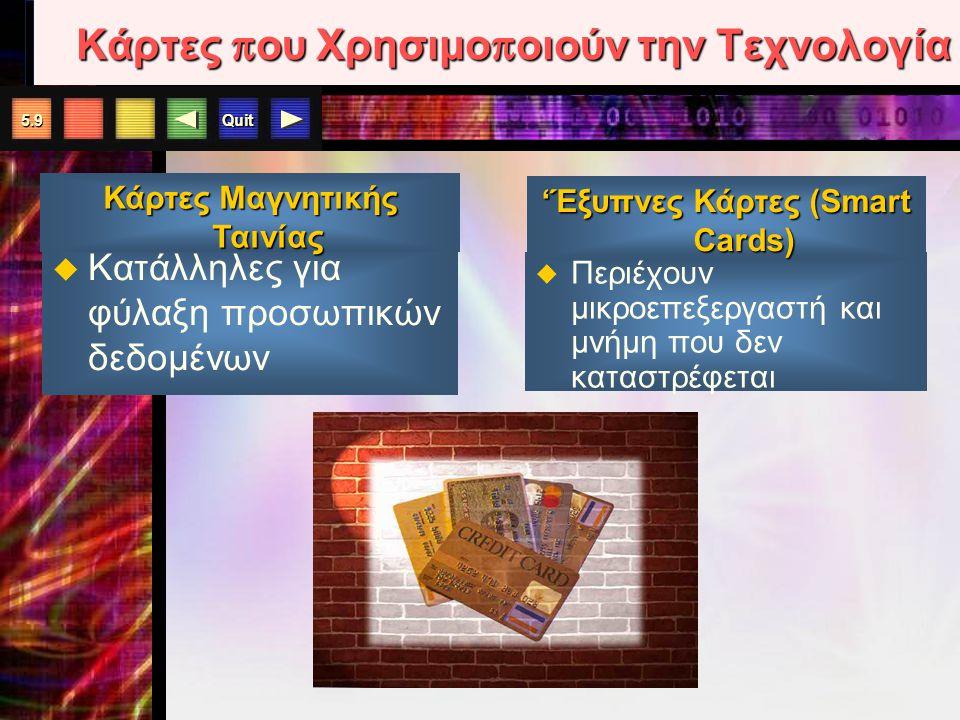Κάρτες που Χρησιμοποιούν την Τεχνολογία