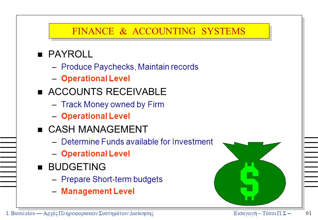 Οικονομικά: Πληροφοριακά Συστήματα Διοίκησης