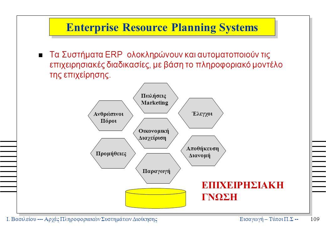 Συστήματα Στήριξης / Λήψης Αποφάσεων Decision Support systems (DSS)