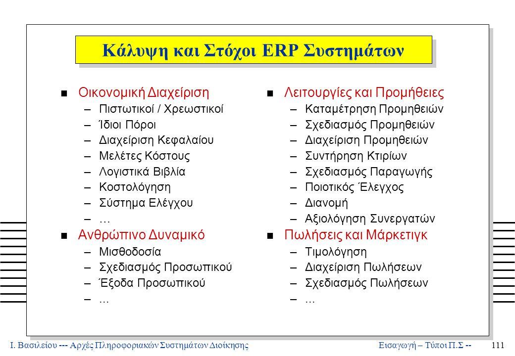 Διοικητικά Συστήματα Πληροφόρησης Management information Systems (MIS)