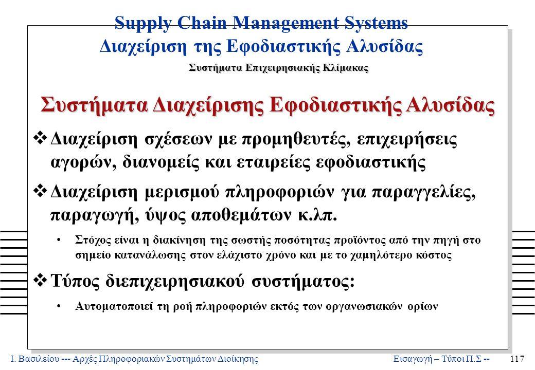 Συστήματα Διαχείρισης Συναλλαγών - Λειτουργίας Transaction Processing Systems (TPS)