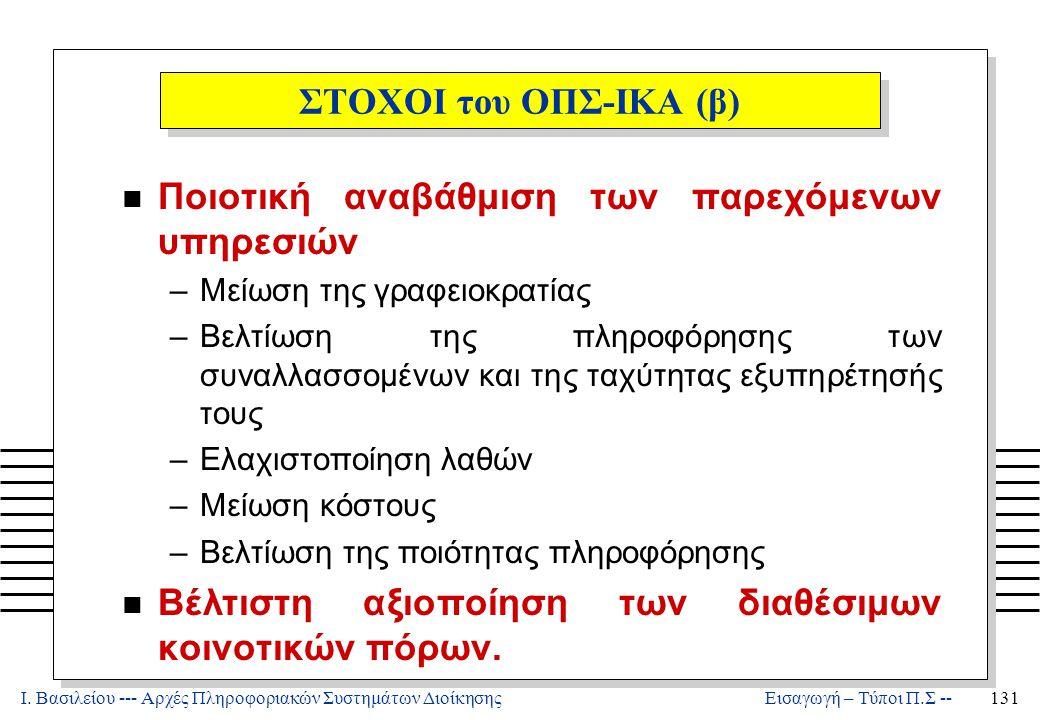 ΣΥΣΤΗΜΑ ΕΣΟΔΩΝ -- ΛΟΓΙΣΤΗΡΙΟ
