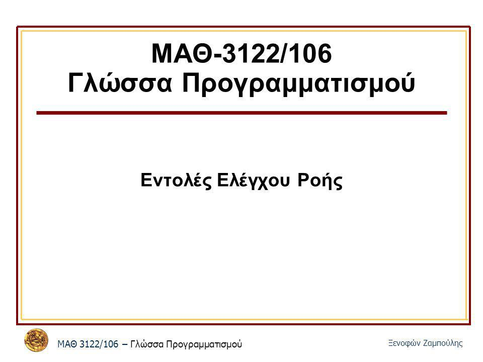ΜΑΘ-3122/106 Γλώσσα Προγραμματισμού