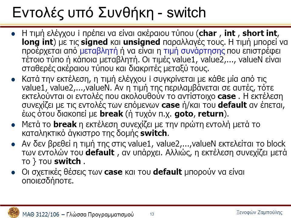 Εντολές υπό Συνθήκη - switch