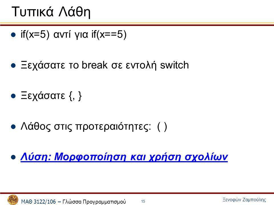 Τυπικά Λάθη if(x=5) αντί για if(x==5)