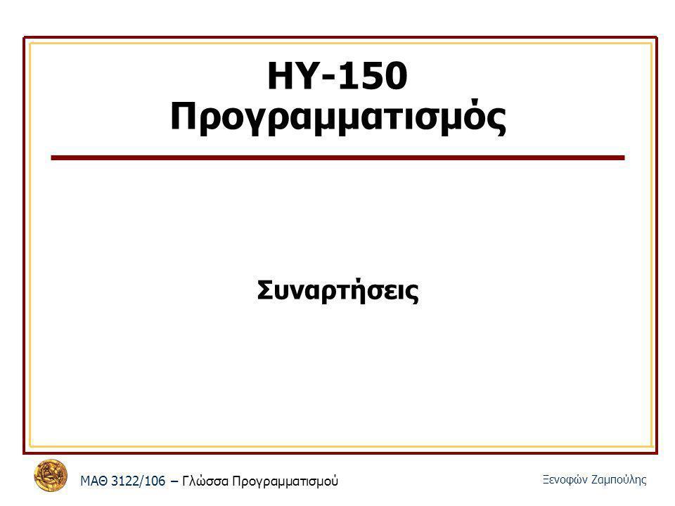 ΗΥ-150 Προγραμματισμός Συναρτήσεις