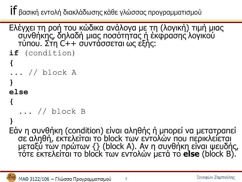 if βασική εντολή διακλάδωσης κάθε γλώσσας προγραμματισμού
