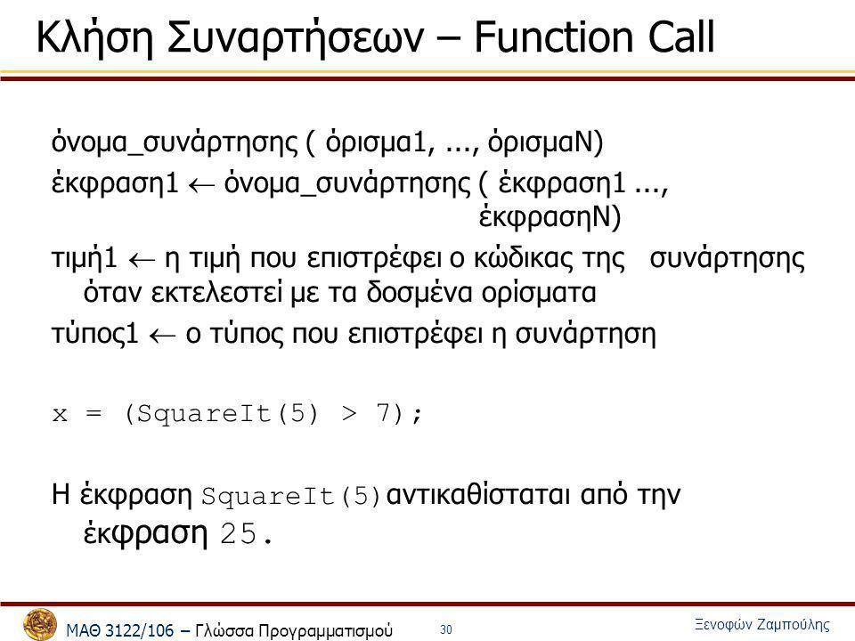 Κλήση Συναρτήσεων – Function Call