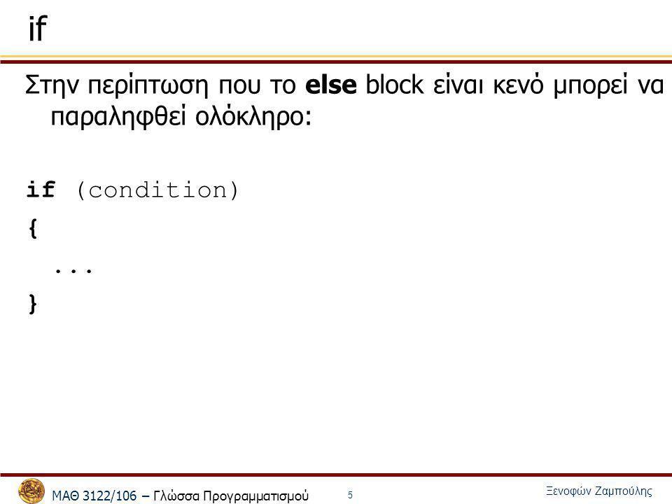 if Στην περίπτωση που το else block είναι κενό μπορεί να παραληφθεί ολόκληρο: if (condition) { ...
