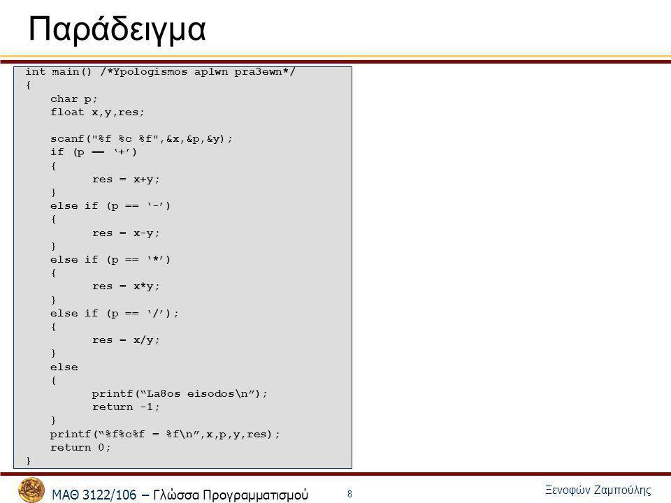 Παράδειγμα int main() /*Ypologismos aplwn pra3ewn*/ { char p;