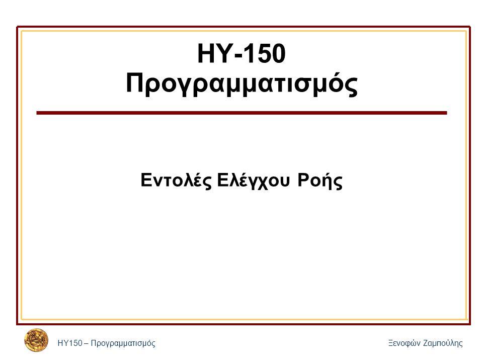 ΗΥ-150 Προγραμματισμός Εντολές Ελέγχου Ροής