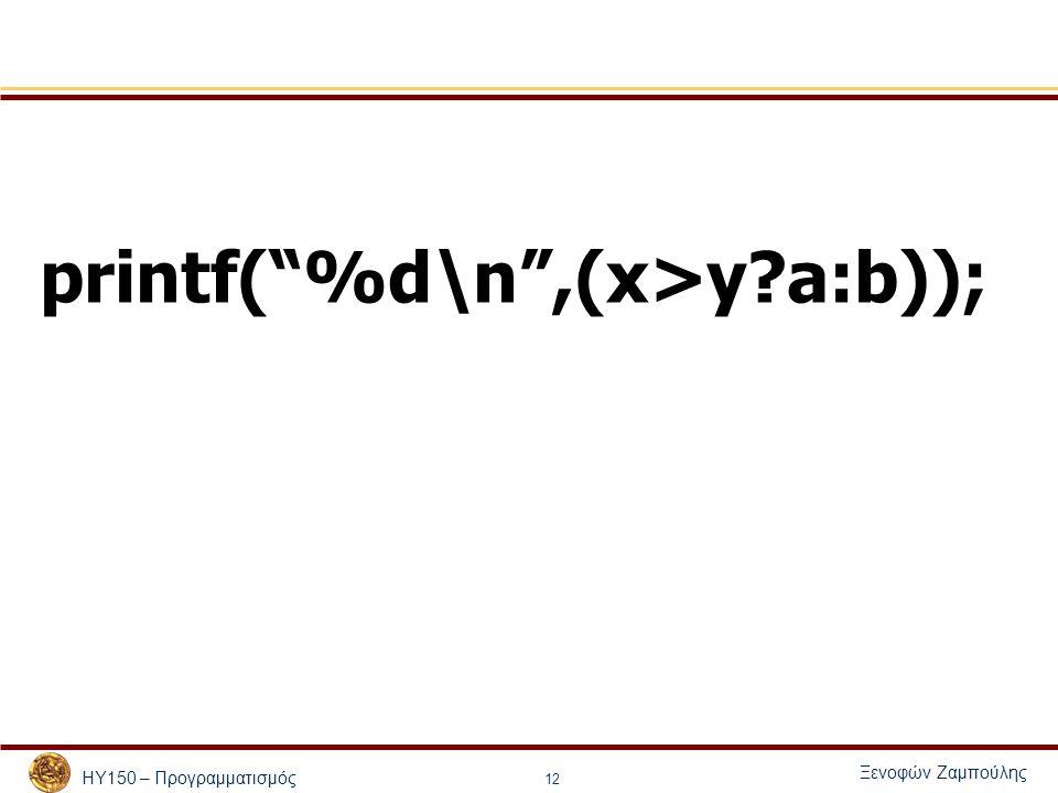 printf( %d\n ,(x>y a:b));